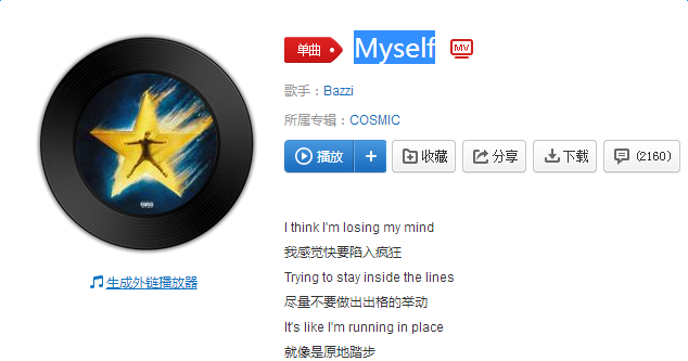 抖音i think i'm losing my mind歌曲_myself歌曲bgm分享