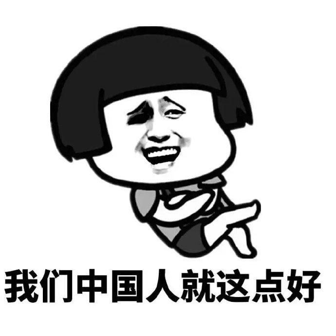 抖音我们中国人就这点好表情包