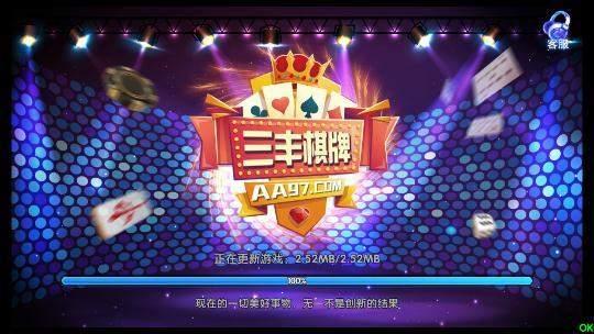 三丰棋牌老版本 v3.6.20